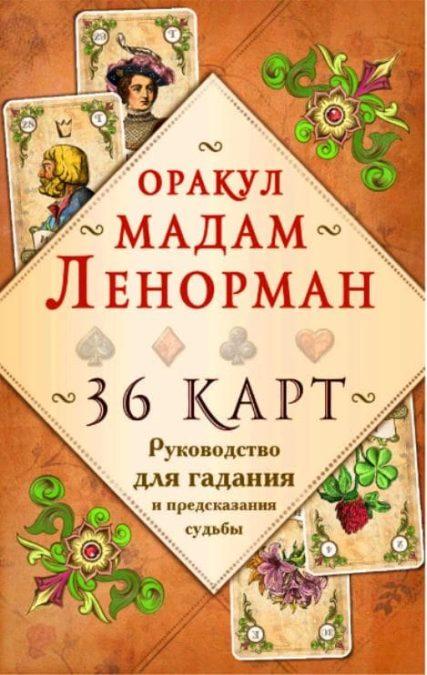 книга Оракул Анны Марии Ленорман
