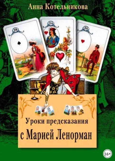 Книга Уроки предсказания с Марией Ленорман